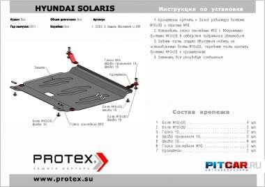 Защита картера для Hyundai Solaris (2011-), Protex